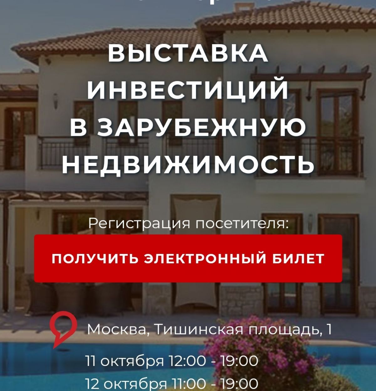 Bundes Invest Group  участник  в Moscow Overseas Property & Investment Show (осень-2019)