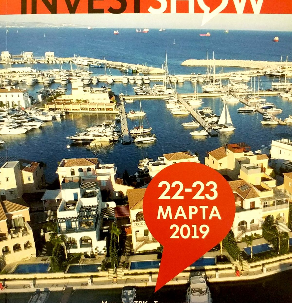 Bundes Invest Group  примет участие в Moscow Overseas Property & Investment Show в ТВК «Тишинка»